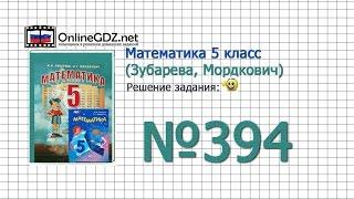 Задание № 394 - Математика 5 класс (Зубарева, Мордкович)