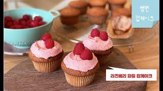 [쌤변 컵케이크] 라즈베리 파핑 컵케이크 (feat. …