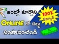 how to earn money online from home without investment in telugu |earn money 2018 | tech true telugu
