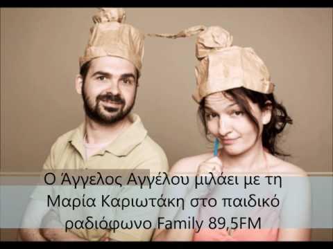 Η κυρία Σιντορέ  - Family Radio 89,5fm - συνέντευξη με τον συγγραφέα Άγγελο Αγγέλου