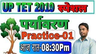 🔴#2019#UP_TET #ENVIRONMENT #PRACTICE_01 #UP TET LIVE 1ENVIRONMENT /UPTET TET  class