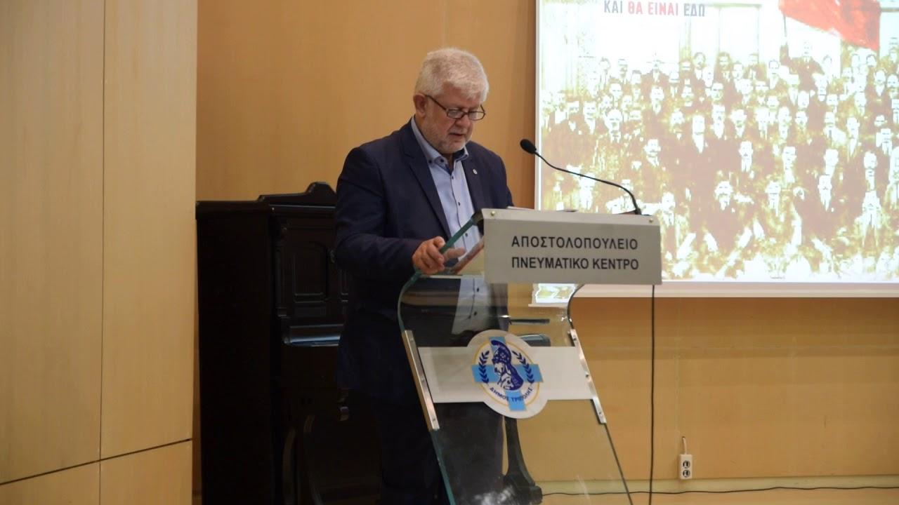 Ο Δήμαρχος Τρίπολης στην Παμπελοποννησιακή Συνδιάσκεψη της ΓΣΕΕ στην Τρίπολη