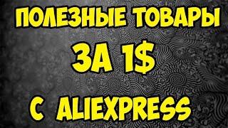 Полезные товары до 1$ с Aliexpress
