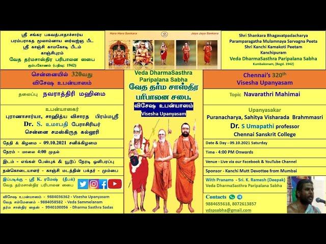 320th Visesha Upanyasam | Navarathri Mahimai | by Brahmmasri Dr. S Umapathi