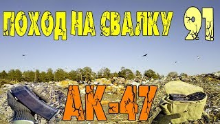 Поход на Свалку #91 АК-47 на Свалке АК-74 АКМ