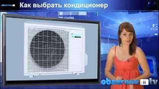 видео Кондиционеры для дома или коттеджа. Купить домашний кондиционер в Москве, СПб по приятной цене