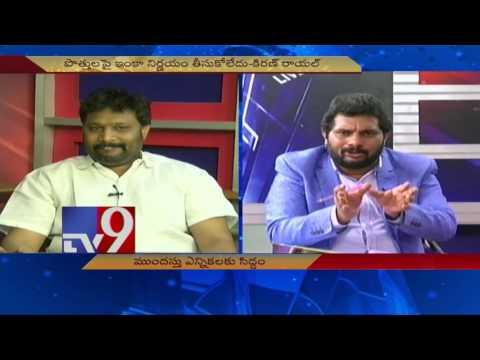 Pawan Kalyan ready for Early Polls ! - News Watch - TV9