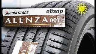 Bridgestone ALENZA 001 /// обзор