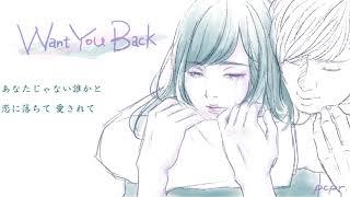 加藤ミリヤ 【Want You Back】 歌ってみた 歌詞付