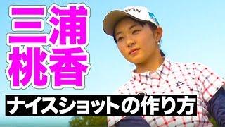 三浦桃香「ナイスショットの作り方」その1 -ゴルフレッスン-