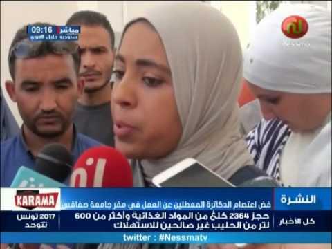 فض اعتصام الدكاترة المعطلين عن العمل في مقر جامعة صفاقس