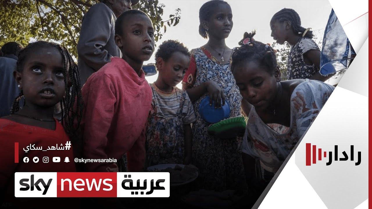 الأمم المتحدة: حرب تيغراي بإثيوبيا أدت إلى تشريد الآلاف | #رادار  - نشر قبل 24 ساعة