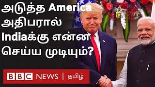அடுத்த அமெரிக்க அதிபரிடம் இந்தியா என்ன எதிர்பார்க்கும்? | America Elections 2020