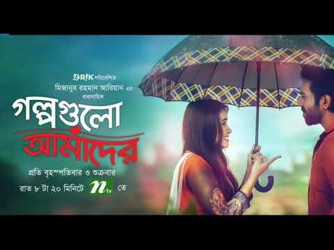 Golpo Gulo Amader(Lyric Video)গল্প গুলো আমাদের I Minar Rahman_Lyrics Video