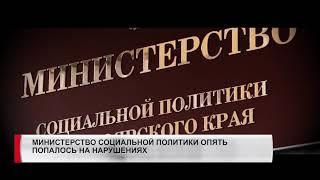 """""""Главные новости"""" -  Министерство социальной политики опять попалось на нарушениях"""