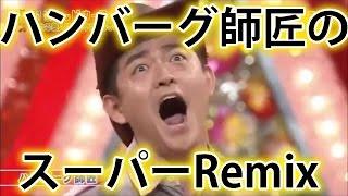 井戸田さんのハンバーグ師匠ネタを分解し高速Remixしてみました.