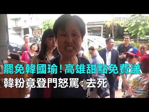 罷免韓國瑜!高雄名甜點免費送 韓粉竟登門怒罵:去死 三立新聞網SETN.com
