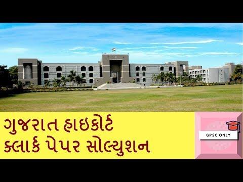 Gujarat High Court Clerk Paper Solution | GPSC, GSSSB, Talati, Police, Dy.SO