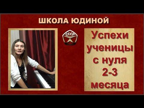 На пианино играет заочная Ученица В. Юдиной 2-3 месяца с нуля!