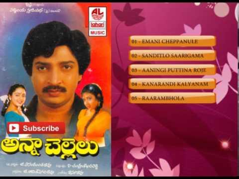 Anna Chellelu Telugu Movie Full Songs | Jukebox | Ramesh Babu, Soundarya