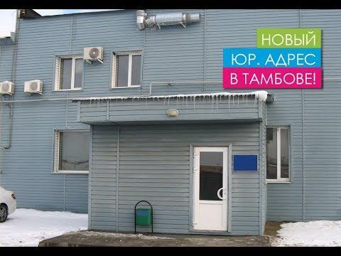 Новый юридический адрес в Тамбове