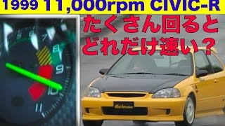 《ENG-Sub》11,000rpmまわるシビックR!?【Best MOTORing】1999