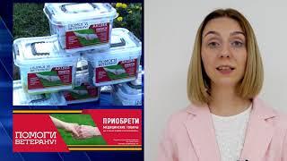 """Благотворительная акция """"Помоги ветерану"""", Белгород, 2020"""