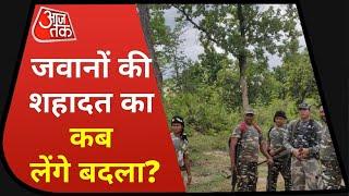 Chhattisgarh Naxal Encounter: नक्सलियों के अंत की निर्णायक लड़ाई कब? Khabardaar