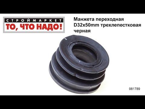 Манжета переходная D32х50mm трехлепестковая черная - манжета резиновая гофра для унитаза труб