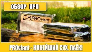 =Обзор ИРП=  | Новейший ИРП РФ! Нет аналогов! PROviant