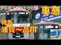 【車窓】京急ドレミファ特急 浦賀〜品川 の動画、YouTube動画。