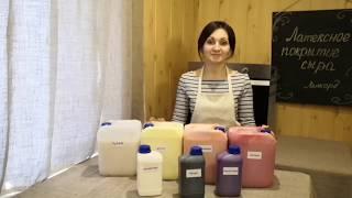 Мастер Класс от Ольги Елисеевой Латексное покрытие для сыра Как сделать сыр в домашних условиях