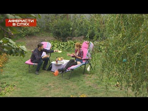 Изменит жене? - Аферисты в сетях - Выпуск 11 - 08.11.2016