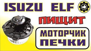 ISUZU ELF. Моторчик печки 24V - Ремонт. *Avtoservis Nikitin*