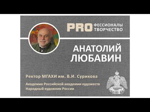 Анатолий ЛЮБАВИН. Цикл PROфессионалы PRO творчество