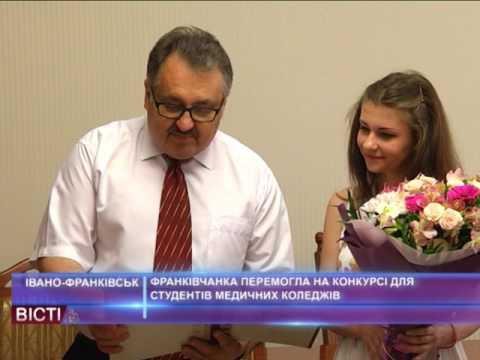 Франківчанка перемогла на конкурсі для студентів медичних коледжів