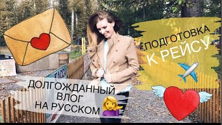 RUSSIAN VLOG: ✨ПОДГОТОВКА К РЕЙСУ✨ДНЕВНИК СТЮАРДЕССЫ EMIRATES