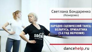 №782 Народно-сценический танец: Белоруссия, Прибалтика (1-4 год обучения). Светлана Бондаренко