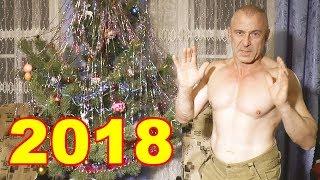 Поздравление с Новым годом 2018