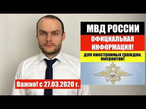 Срочно для всех иностранных граждан, мигрантов! МВД России разъясняет! ФМС новости