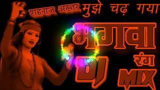 BHAGWA RANG (RAMNAVMI SPL) DJ SAGAR DJ KISHAN RAJ DJ MANGAL DJ GOOD LUCK DJ ANUJ JAGAT RAJ DJ Rohit