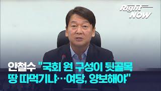 "[Right Now] 안철수 ""국회 원 구성이 뒷골목 땅 따먹기냐…여당, 양보해야"""