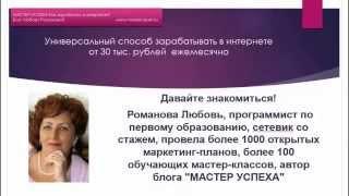 Заработок в интернете от 30 000 тысяч рублей в месяц!