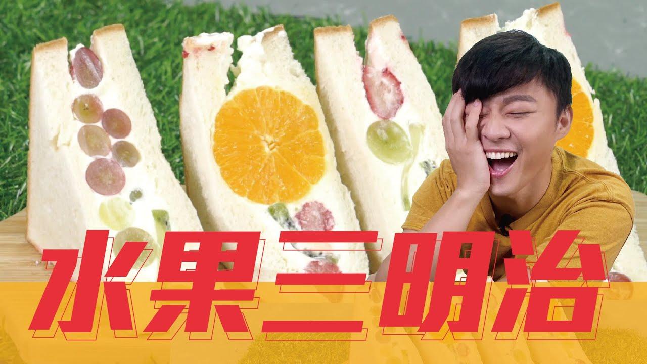 水果三明治 連假野餐野起來【幸福好煮藝】