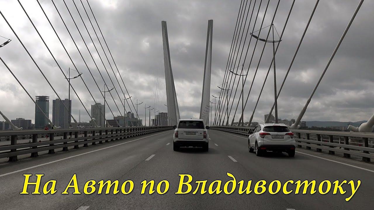 Поездка на Авто по Владивостоку 4K
