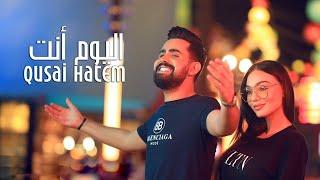 قصي حاتم - اليوم أنت (فيديو كليب حصري)   2020   Qusai Hatem - Alyoum Anta (Exclusive Video Clip)