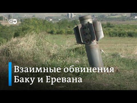 Конфликт в Карабахе: Ереван и Баку обвиняют друг друга в эскалации