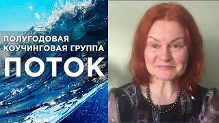 Светлана Филина об обучении у Елены Тирещенко в группе Поток-8