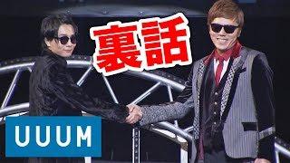 UUUM加入ワタナベマホト×ヒカキン握手の裏側&裏話!【U-FES.2018】