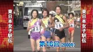 東日本女子駅伝 第16回大会